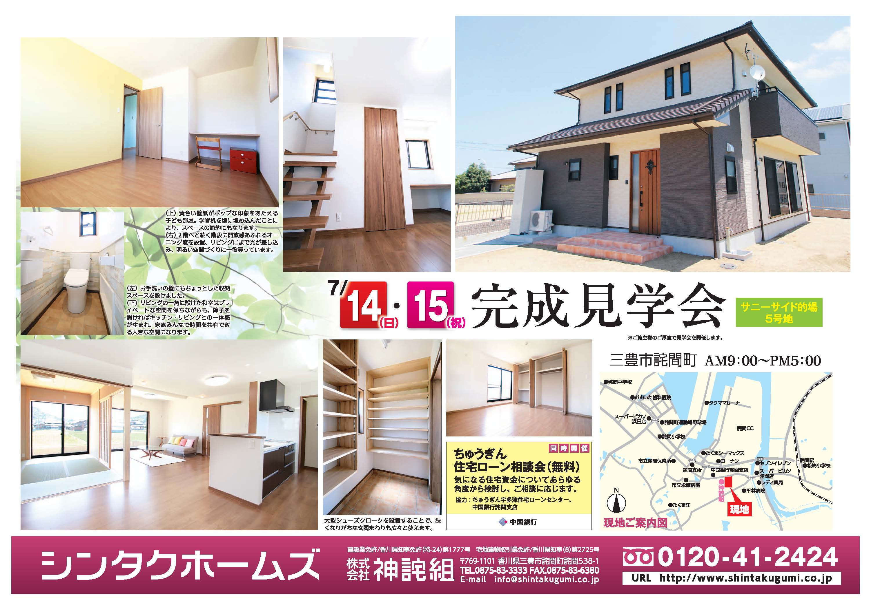 shintakugumi_omote5.jpg